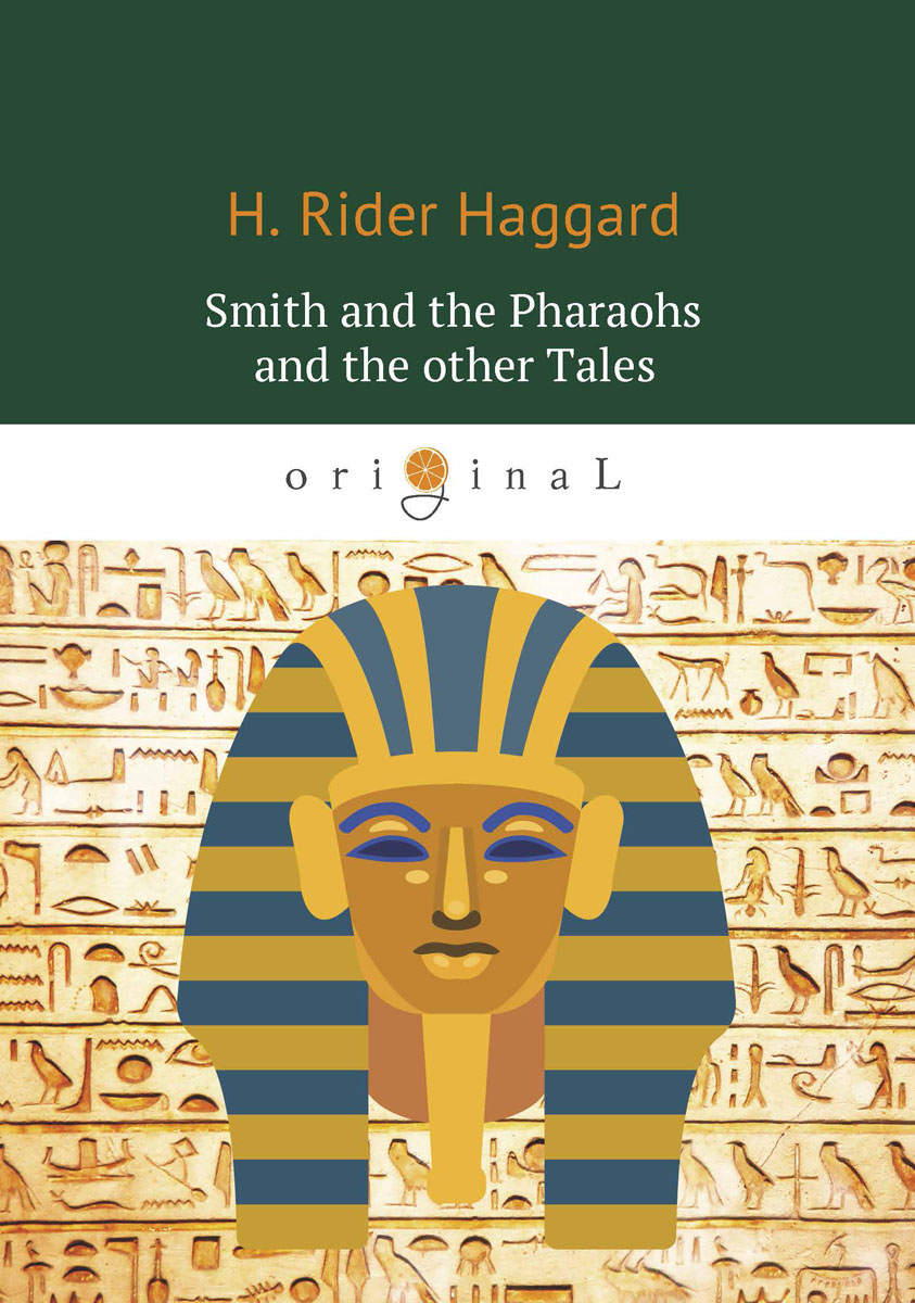 H. Rider Haggard Smith and the Pharaohs and other Tales / Суд фараонов ISBN: 978-5-521-06626-1