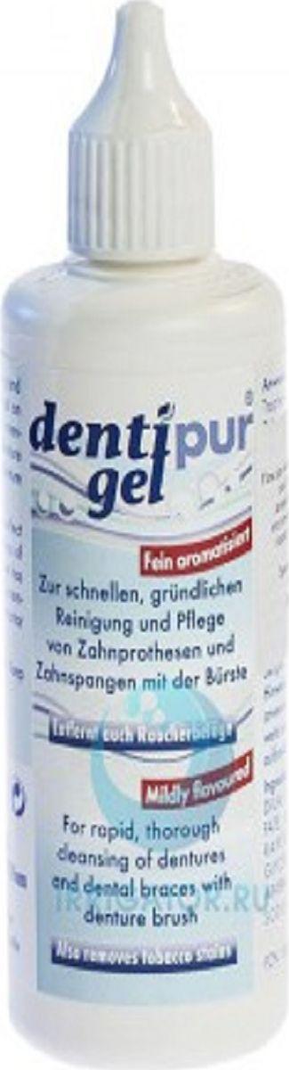 Dentipur Гель для очистки съемных зубных протезов, 50 мл