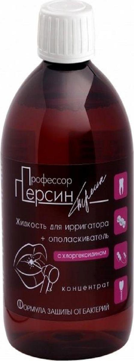 Профессор Персин Жидкость для ирригатора + ополаскиватель с хлоргексидином, 500 мл
