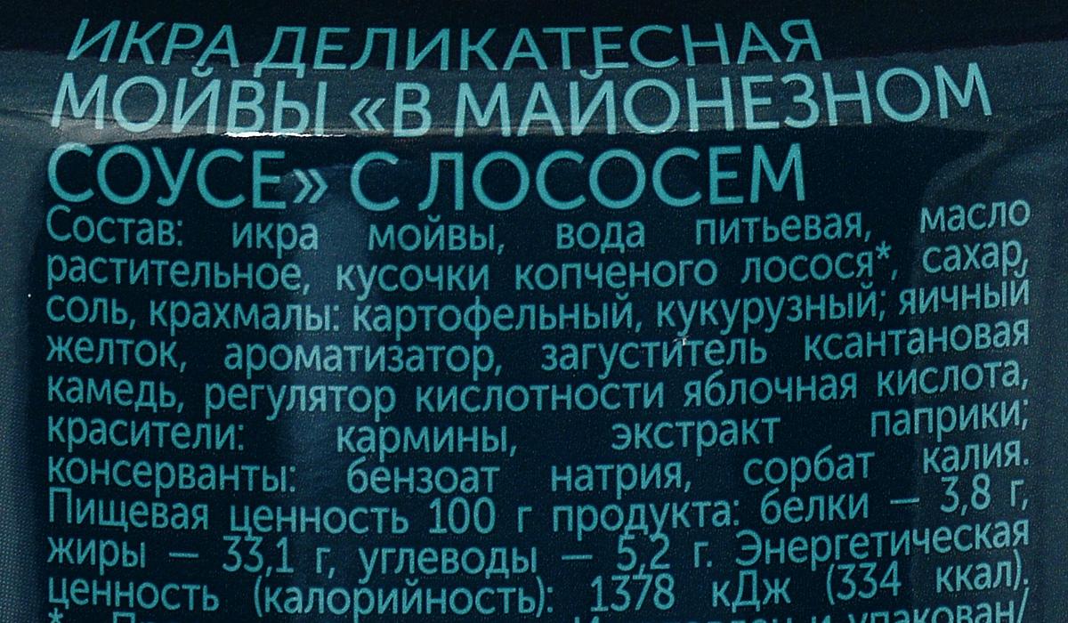 Русское Море Икра Мойвы с лососем, в майонезном соусе, 165 г Русское Море