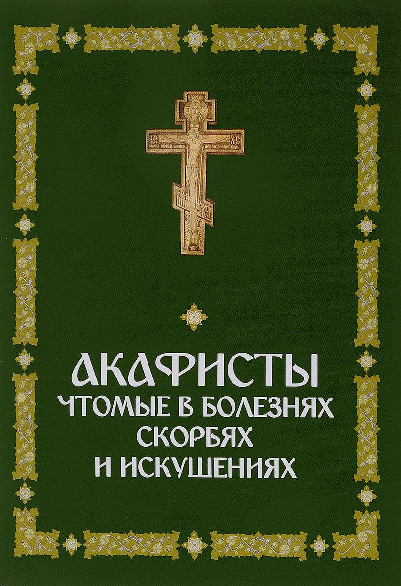 Акафисты, чтомые в болезнях, скорбях и искушениях акафист иисусу сладчайшему