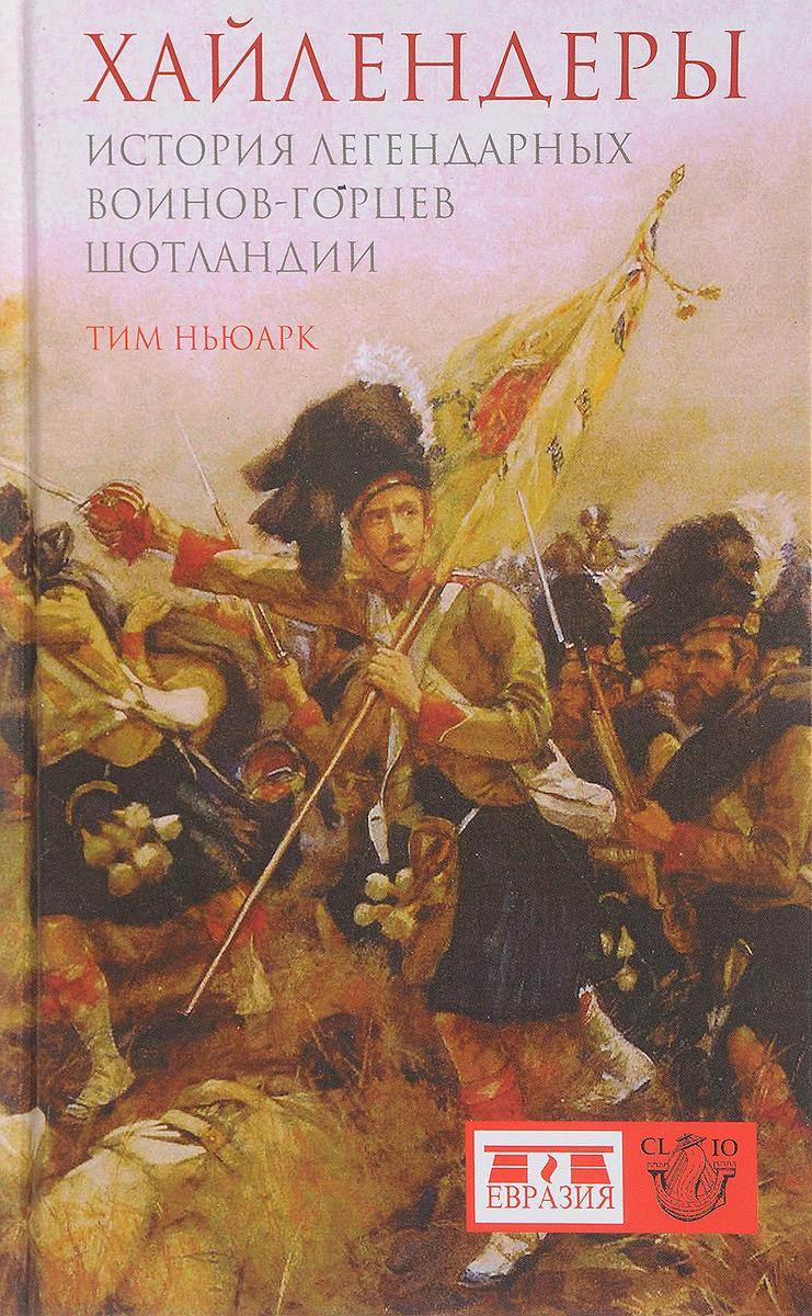 Тим Ньюарк Хайлендеры. История легендарных воинов-горцев Шотландии ISBN: 978-5-91852-072-7
