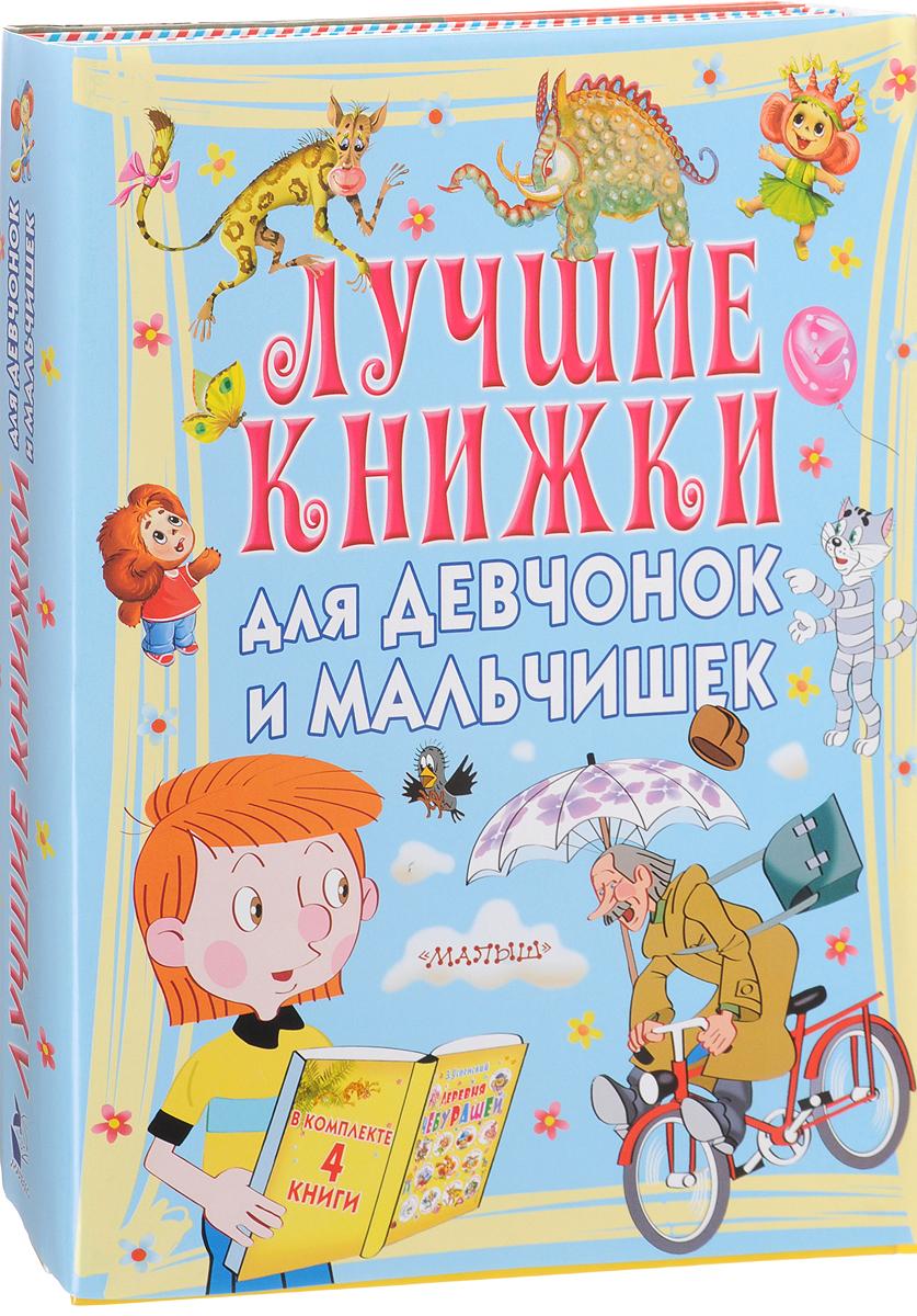 Ирина Токмакова, Э. Успенский, Лучшие книжки для девчонок и мальчишек