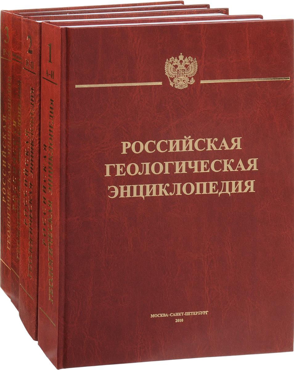 Zakazat.ru: Российская геологическая энциклопедия в 3 томах