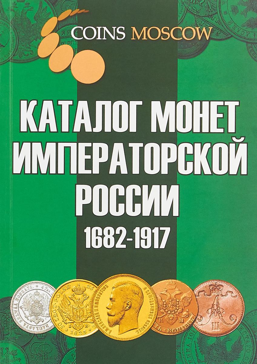 С. О. Гусев Каталог монет Императорской России 1682-1917. Выпуск 2 цены онлайн