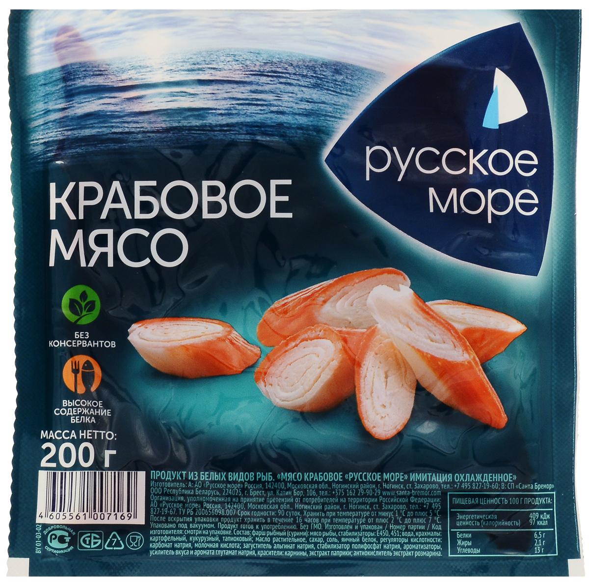 Русское Море Крабовое мясо, охлажденное, 200 г санта бремор крабовое мясо охлажденное 200 г