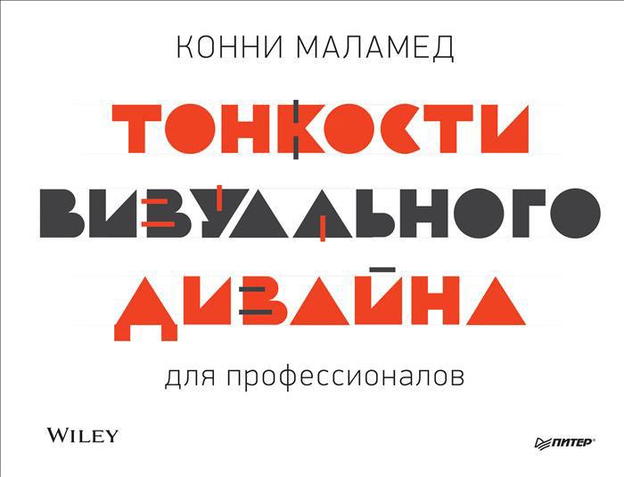 Тонкости визуального дизайна для профессионалов. К. Маламед