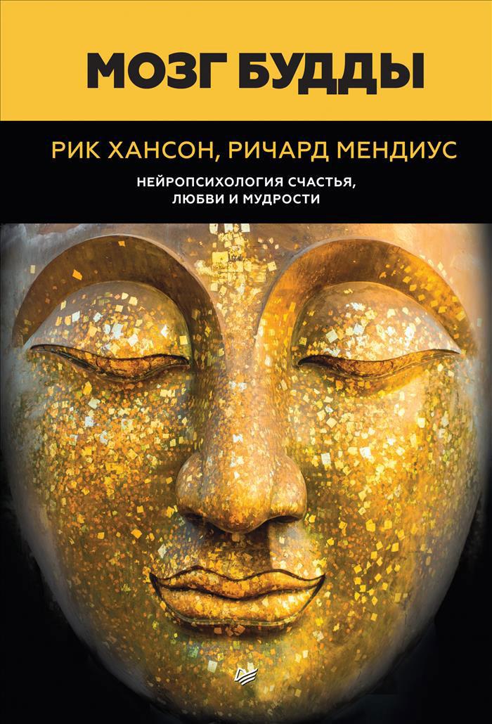Рик Хансон, Ричард Мендиус Мозг Будды: нейропсихология счастья, любви и мудрости ISBN: 978-5-4461-0577-9 будда мозг и нейрофизиология счастья как изменить жизнь к лучшему практическое руководство