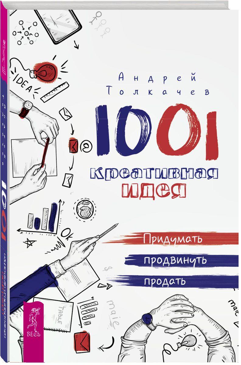 1001 креативная идея. Придумать, продвинуть, продать