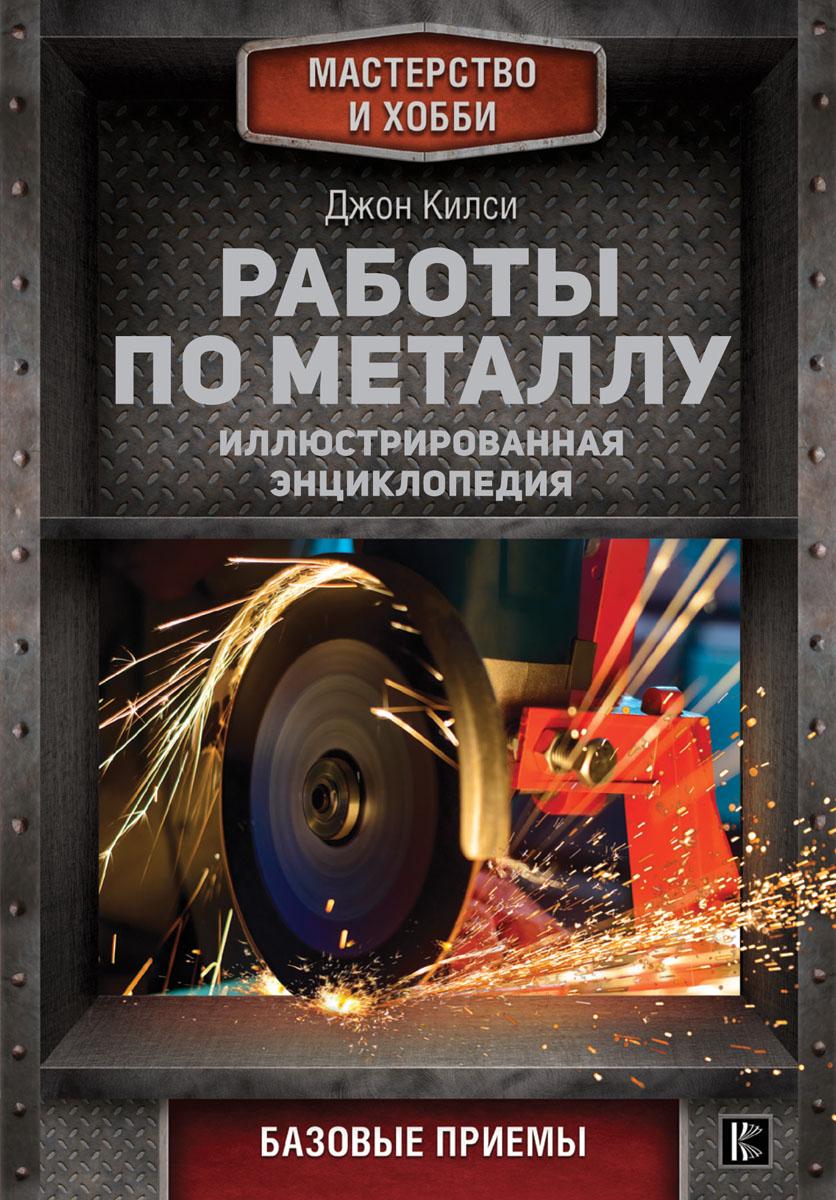 Джон Килси Работы по металлу