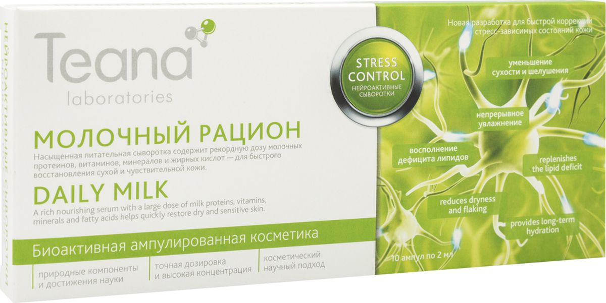 Teana Молочный Рацион Нейроактивная сыворотка серии Teana Stress Control, 2 мл, 10 шт1042Содержит рекордную дозу молочных протеинов, витаминов, минералов и жирных кислот — для быстрого восстановления сухой и чувствительной кожи. Реактивность кожи в ответ на внешние раздражители снижается: уходят покраснение, раздражение, расширение сосудов. Восполняется дефицит липидов, уменьшается сухость и шелушение. Обеспечивается непрерывное увлажнение кожи в течение всего дня. Укрепляется ее защитный барьер.