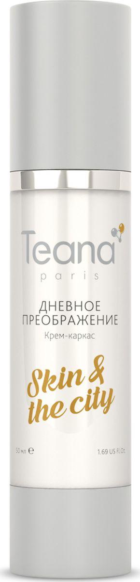 Teana Дневное преображение Крем-каркас - безупречно гладкая кожа, 50 мл