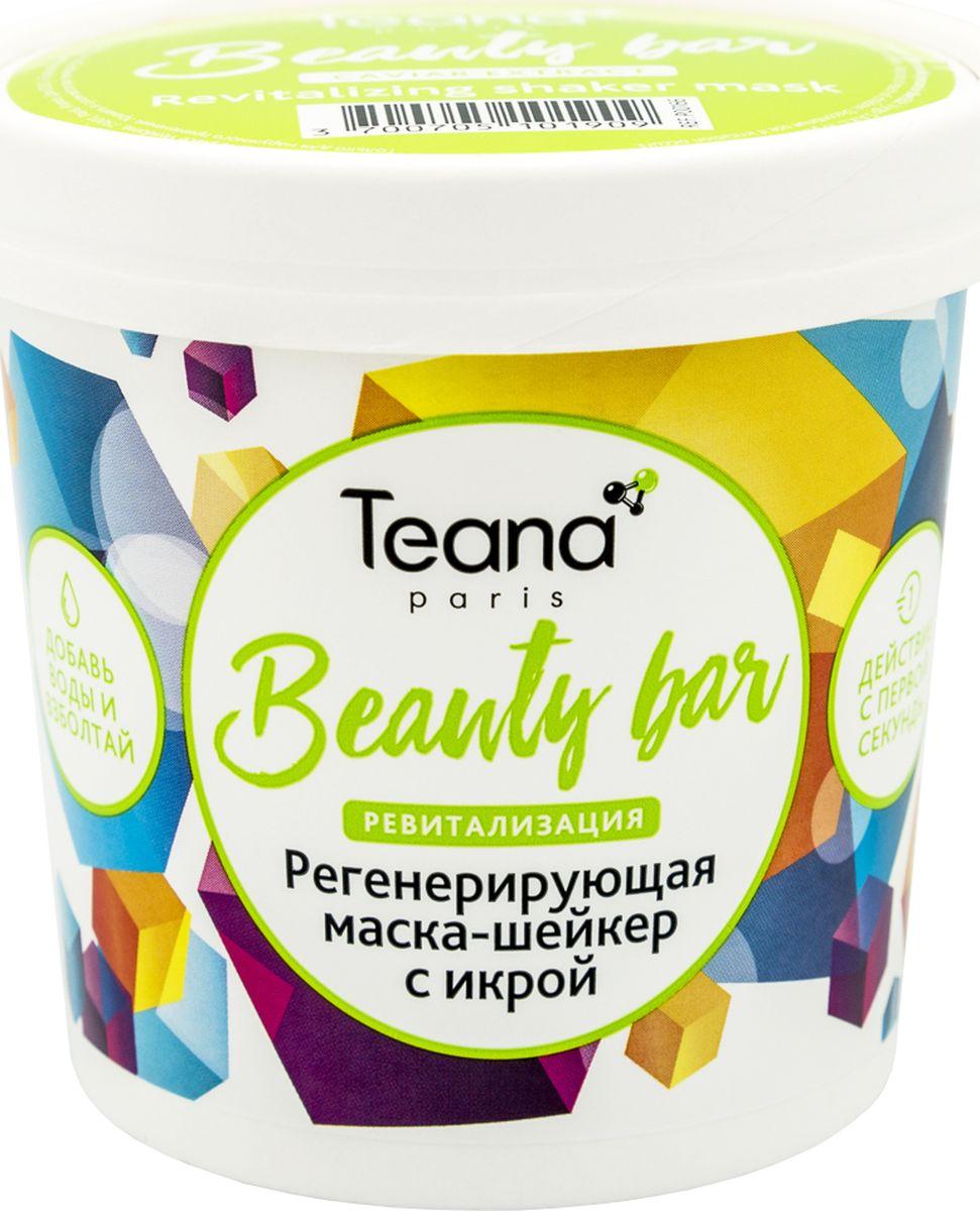 Teana Beauty Bar Регенерирующая маска-шейкер с икрой (уменьшение морщин и других возрастных изменений), 15 г teana second skin биоцеллюлозная омолаживающая маска для лица коррекция возрастных изменений 1 шт