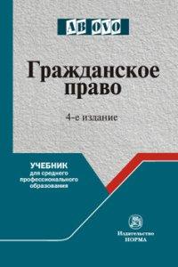 С. П. Гришаев Гражданское право. Учебник для средних специальных учебных заведений