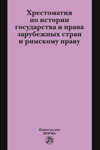 И. А. Исаев, И. Н. Мележик, Т. П. Филиппова Хрестоматия по истории государства и права зарубежных стран и римскому праву азизян и а очерки истории теории архитектуры нового и новейшего времени