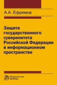 А. А. Ефремов Защита государственного суверенитета Российской Федерации в информационном пространстве красинский в защита государственного суверенитета