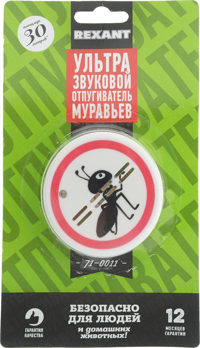 Отпугиватель муравьев Rexant, ультразвуковой71-0011- безопасно для людей и домашних животных; - прост в эксплуатации; - экономичная модель; - работа от сети 220 В; - пластик ABS; - частота 30 кГц; - площадь работы до 30 м. кв.