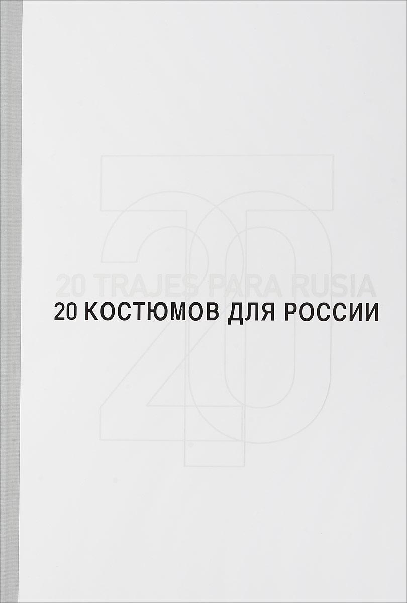 20 костюмов для России. Испанские дизайнеры для презентации на выставке