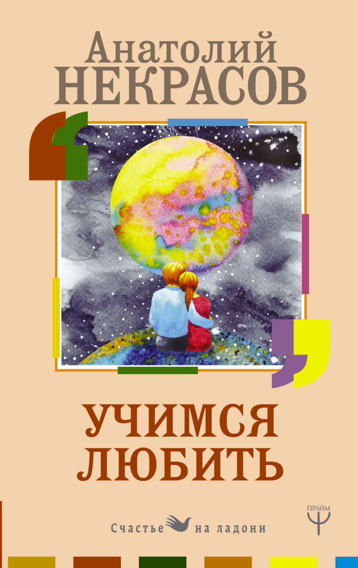 Анатолий Некрасов Учимся любить дорогой любви и измены