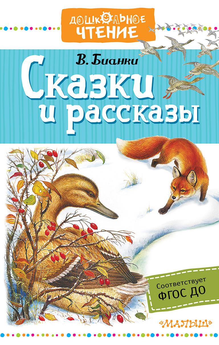 В. Бианки Сказки и рассказы бианки в лесные истории