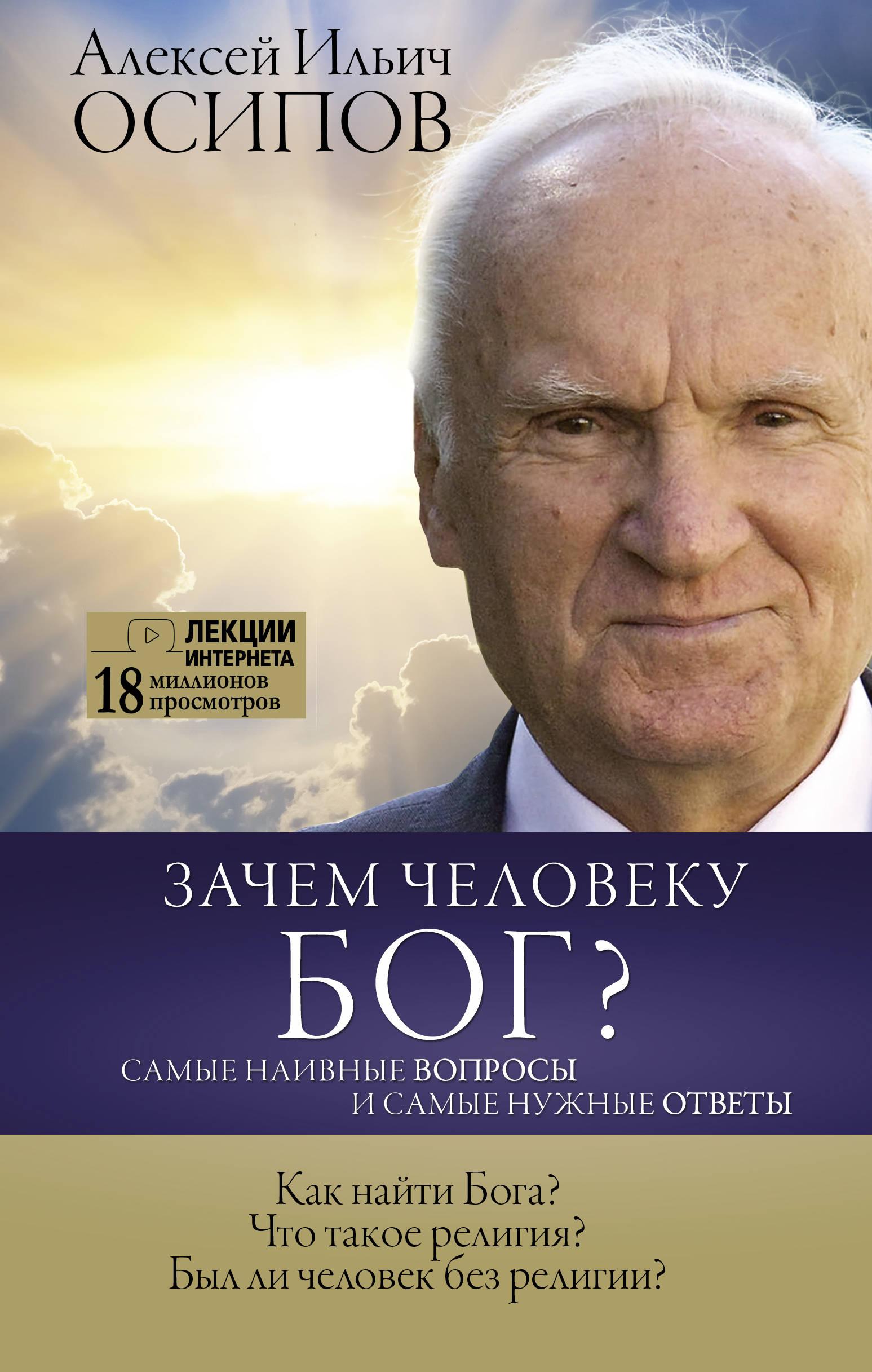Алексей Ильич Осипов Зачем человеку Бог? Самые наивные вопросы и самые нужные ответы почему наука не отрицает существование бога