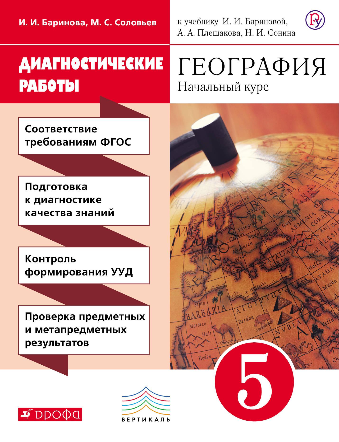 И.И.Баринова, М.С.Соловьев География. Начальный курс. 5 класс календарь по географии 6 класс
