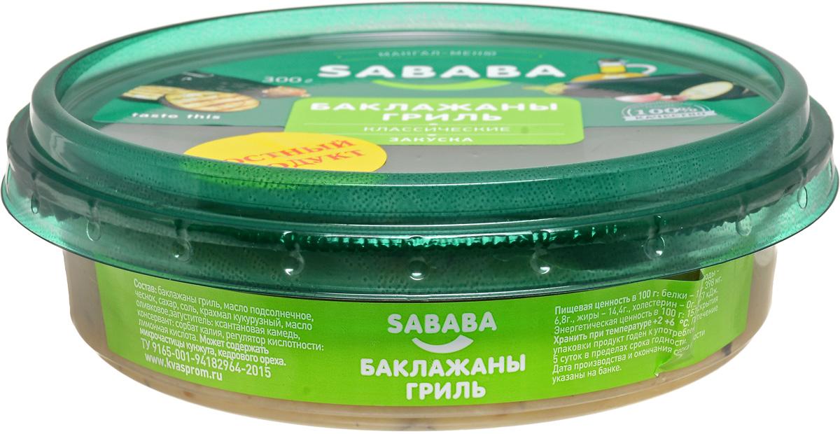 Sababa Баклажаны гриль Классические, 300 г холст 30x40 printio маковый рассвет