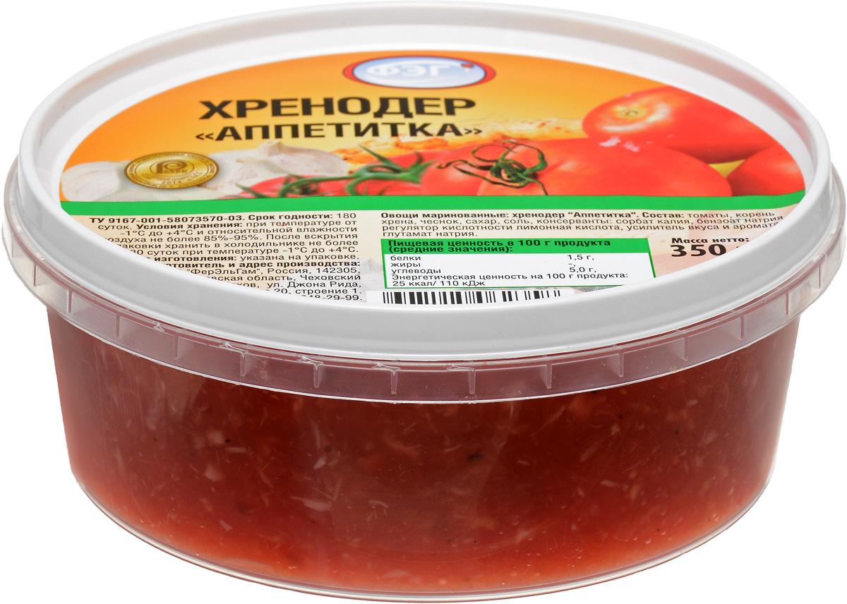 ФЭГ Хренодер Аппетитка, 350 г
