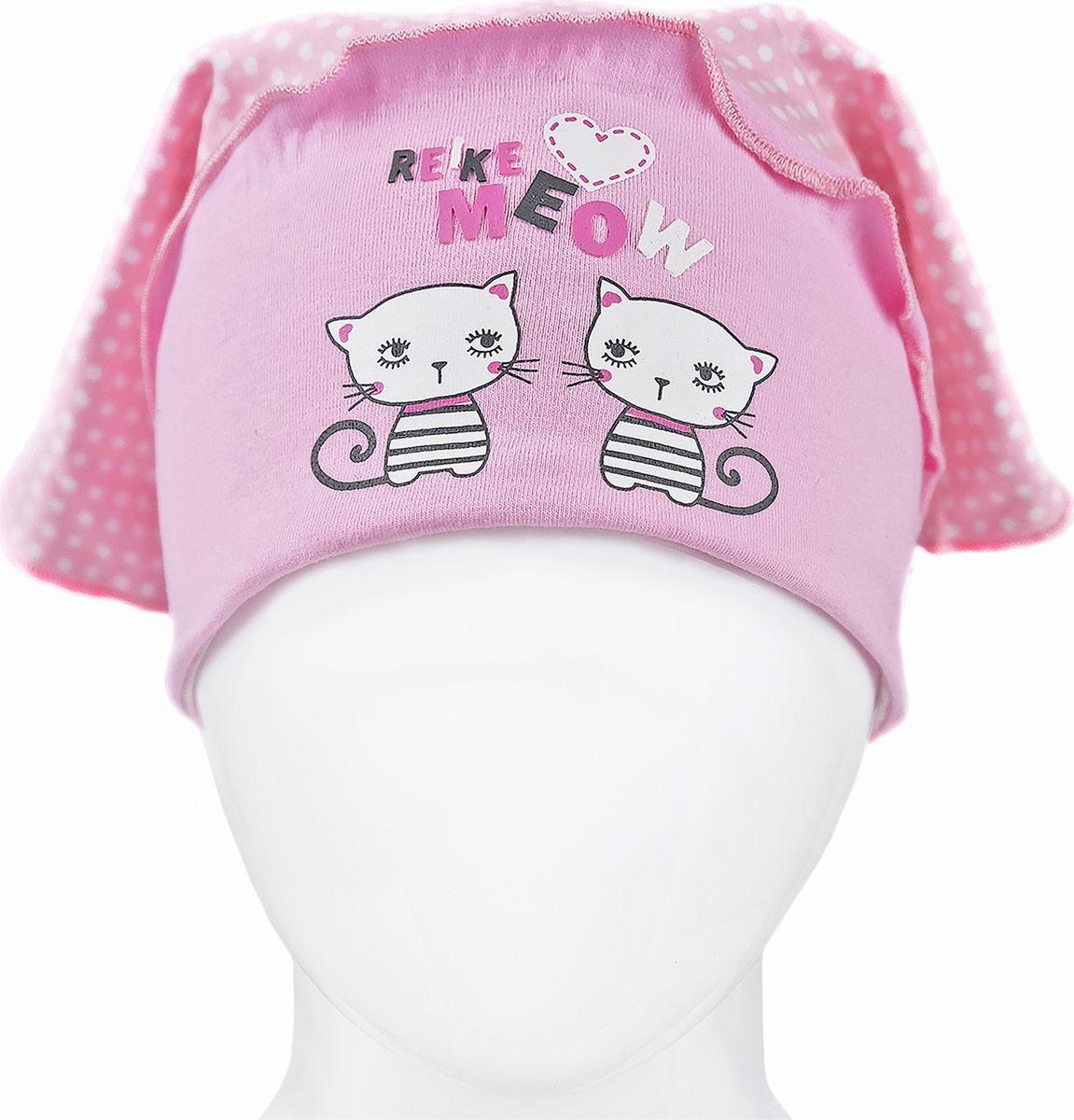 Косынка для девочки Reike, цвет: розовый. RKNSS18_CATS-6 pink р.50. Размер 50RKNSS18_CATS-6 pinkЛетняя косынка для девочки защитит голову вашей малышки от солнца и сильного ветра. Изготовленная из хлопка, она необычайно мягкая и приятная на ощупь, не раздражает даже самую нежную и чувствительную кожу и хорошо вентилируется. А эластичные плоские швы обеспечивают максимальный комфорт ребенку.