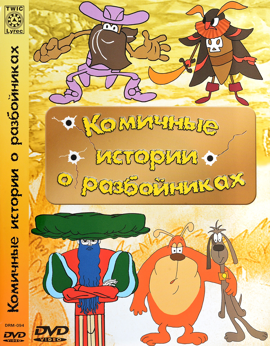 Комичные истории о разбойниках речные приключения