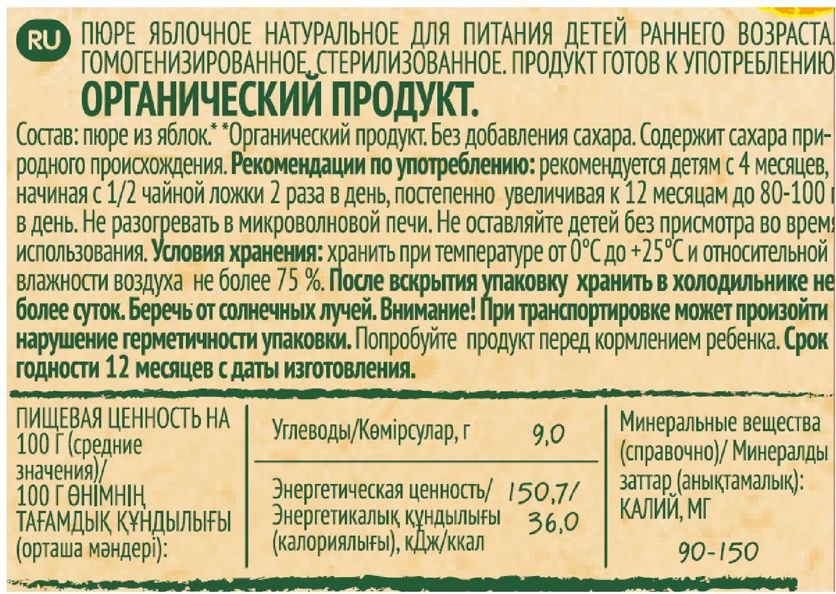 Фрутоняня Organic пюре яблоко с 6 месяцев, 90 г ФрутоНяня