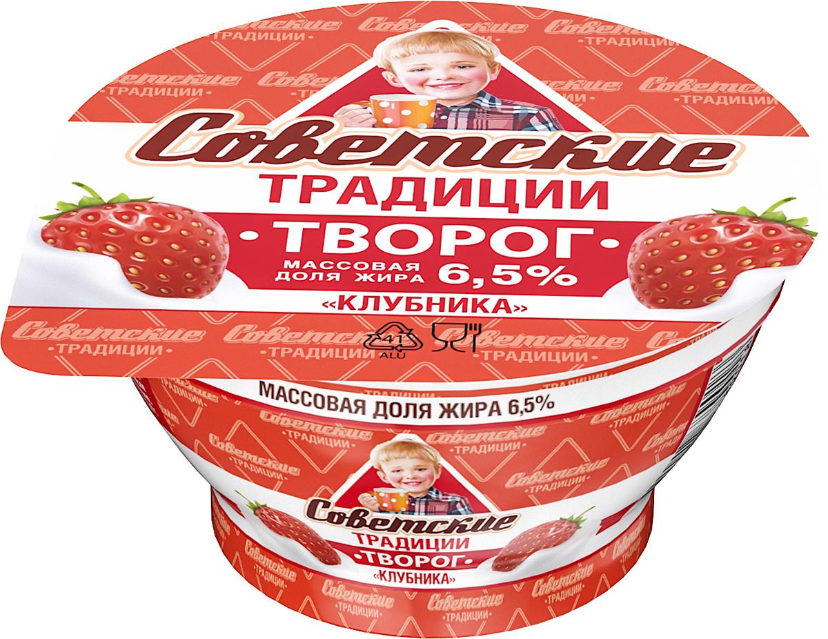 Советские Традиции Творог Клубника 6,5%, 130 г6492Творог Советские Традиции включают в рецепты домашней выпечки. Из кисломолочного продукта получаются вкусные сырники, сдобные ватрушки, аппетитные пироги с творожно-фруктовой начинкой.