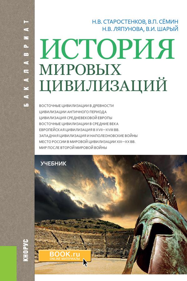 История мировых цивилизаций (для бакалавров)