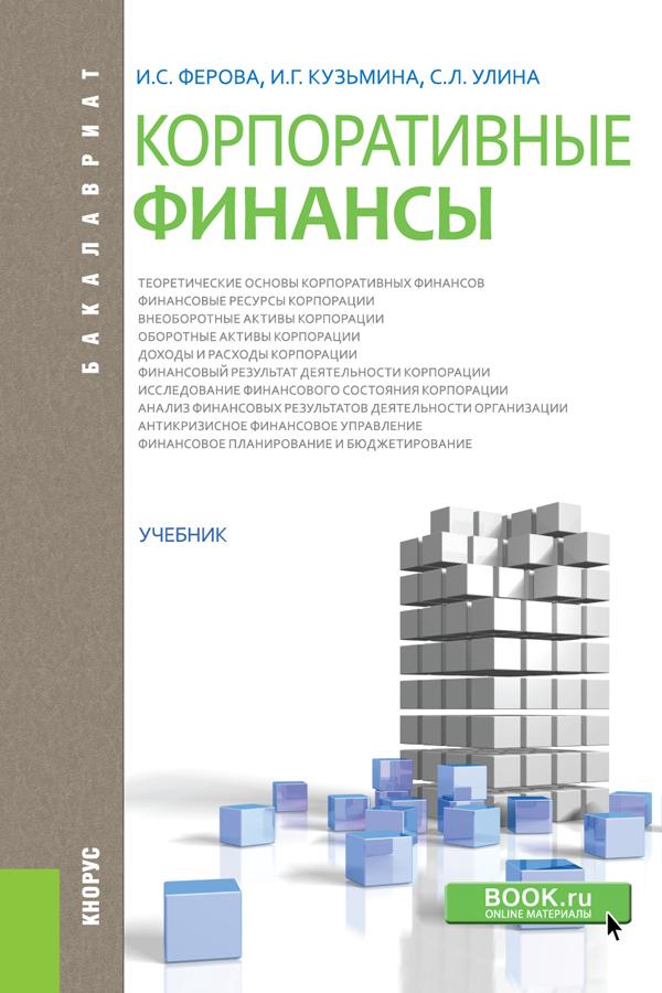 Корпоративные финансы (для бакалавров). Учебник