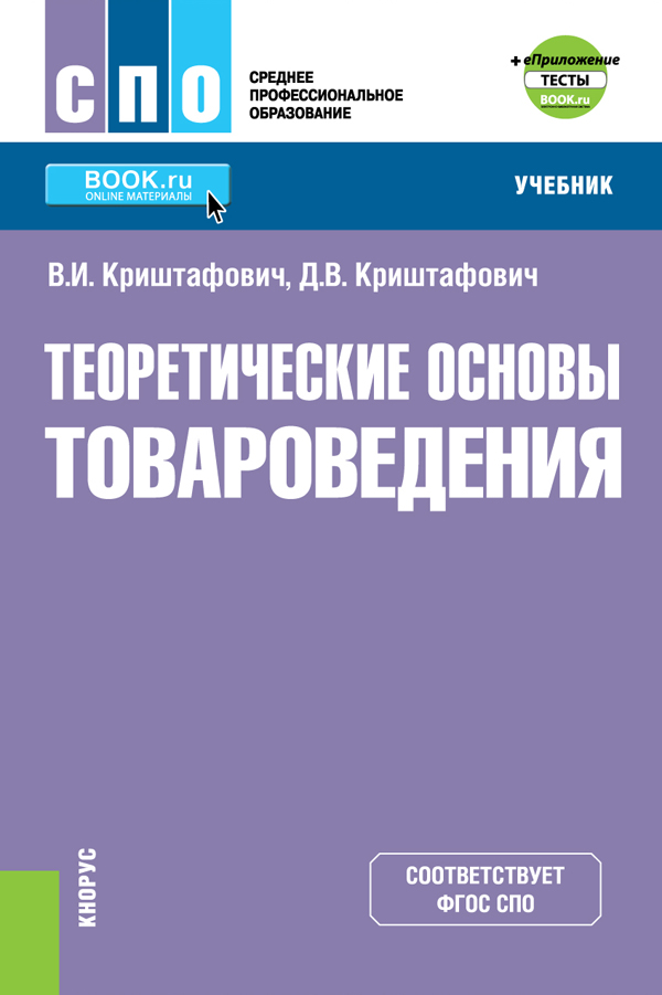 Zakazat.ru: Теоретические основы товароведения. Учебник (+ еПриложение: тесты). В. И. Криштафович, Д. В. Криштафович
