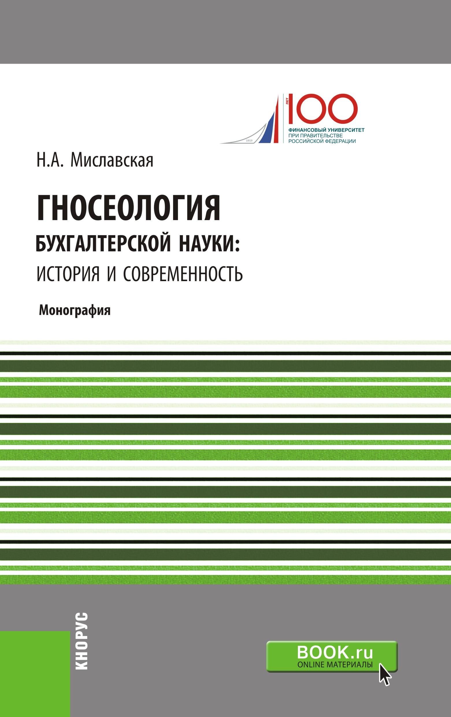 Книга Гносеология бухгалтерской науки. История и современность. Н. А. Миславская