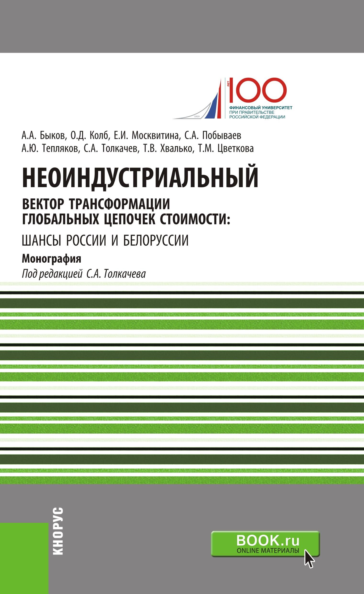 Неоиндустриальный вектор трансформации глобальных цепочек стоимости. Шансы России и Белоруссии