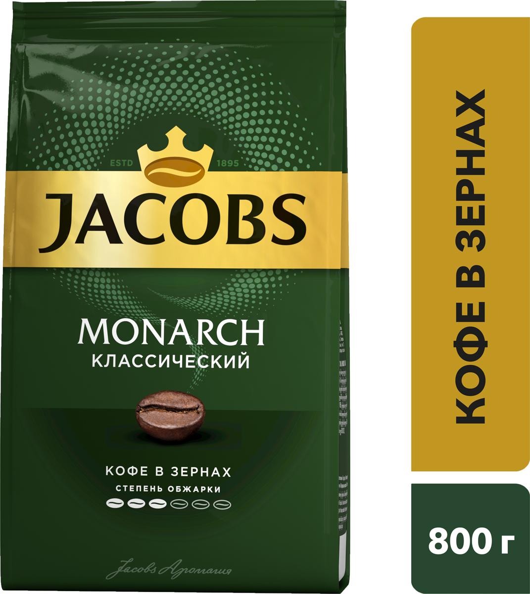 Jacobs Monarch кофе в зернах, 800 г4251757Легендарный бренд Якобс начинает свою историю в 1895 году в Германии, когда предприниматель Йохан Якобс открыл на главной торговой улице Бремена новый специализированный кофейный магазин, который тут же завоевал популярность.Секрет несравненного вкуса кофе - в сочетании специально отобранных кофейных зерен из Латинской Америки и Азии и тщательной обжарки, придающей кофе Jacobs Monarch крепость и восхитительный аромат.Кофе: мифы и факты. Статья OZON Гид