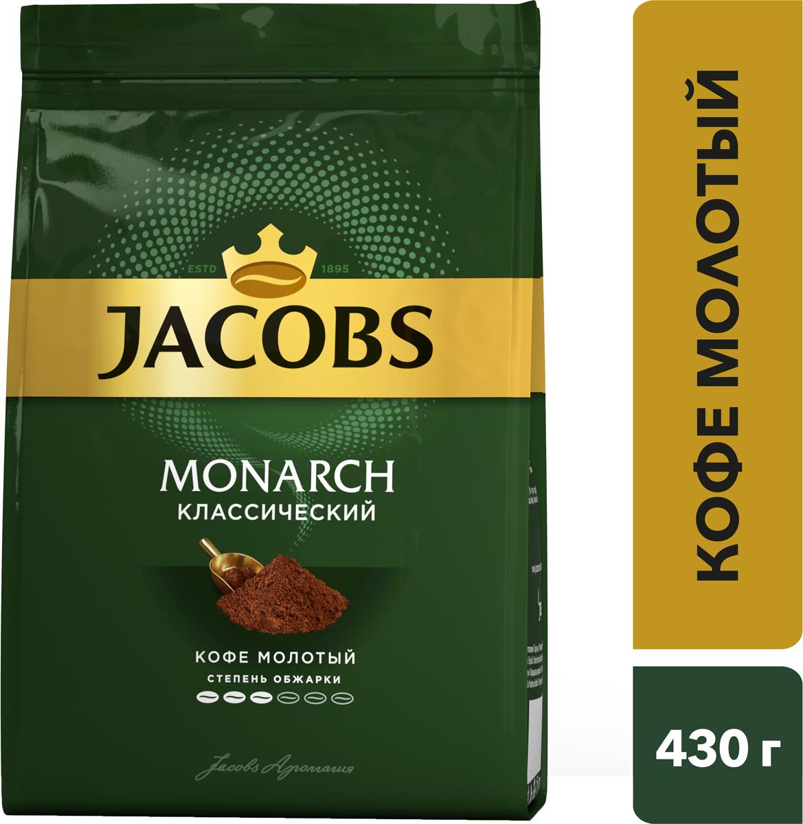 Jacobs Monarch кофе молотый, 430 г4251799Легендарный бренд Якобс начинает свою историю в 1895 году в Германии, когда предприниматель Йохан Якобс открыл на главной торговой улице Бремена новый специализированный кофейный магазин, который тут же завоевал популярность.Собственная кофейная жаровня привлекла еще больше ценителей этого изысканного напитка. Вот уже более 110 лет бренд Якобс Монарх внедряет инновации на рынке кофе, постоянно совершенствует технологии, что служит гарантией высокого качества и прекрасного вкуса.Кофе: мифы и факты. Статья OZON Гид