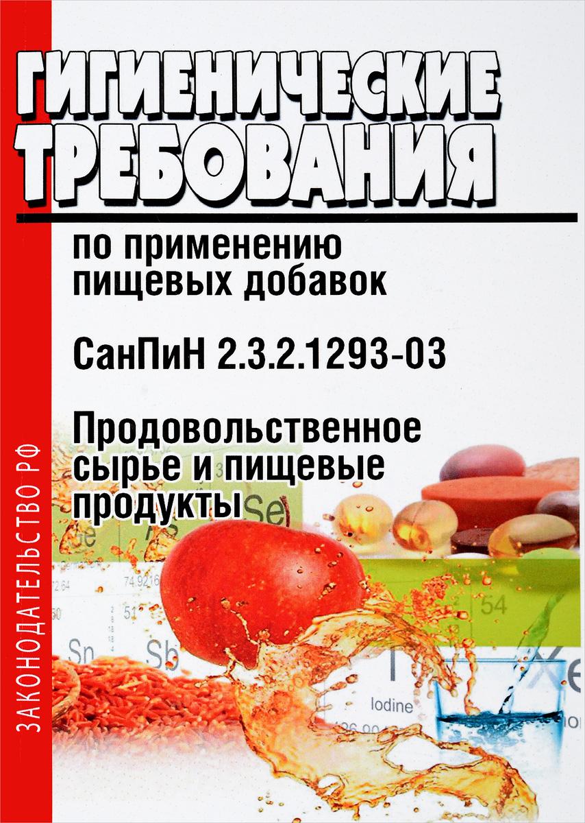 Гигиенические требования по применению пищевых добавок