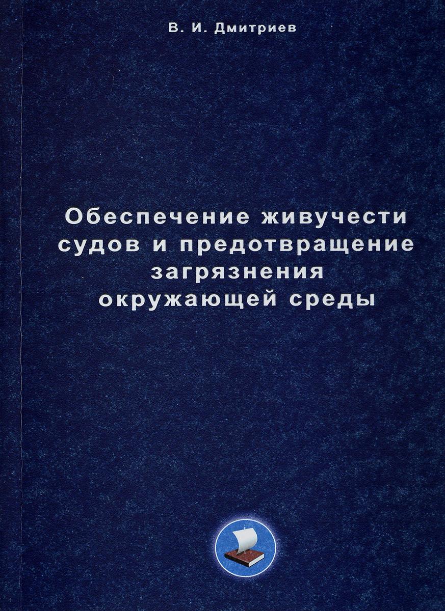 В. И. Дмитриев Обеспечение живучести судов и предотвращение загрязнения окружающей среды. Учебное пособие