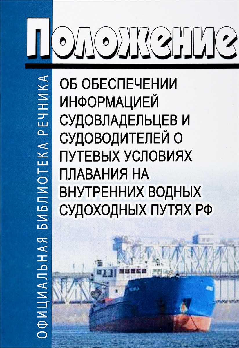 Положение об обеспечении информацией судовладельцев и судоводителей о путевых условиях плавания на внутренних водных судоходных путях РФ