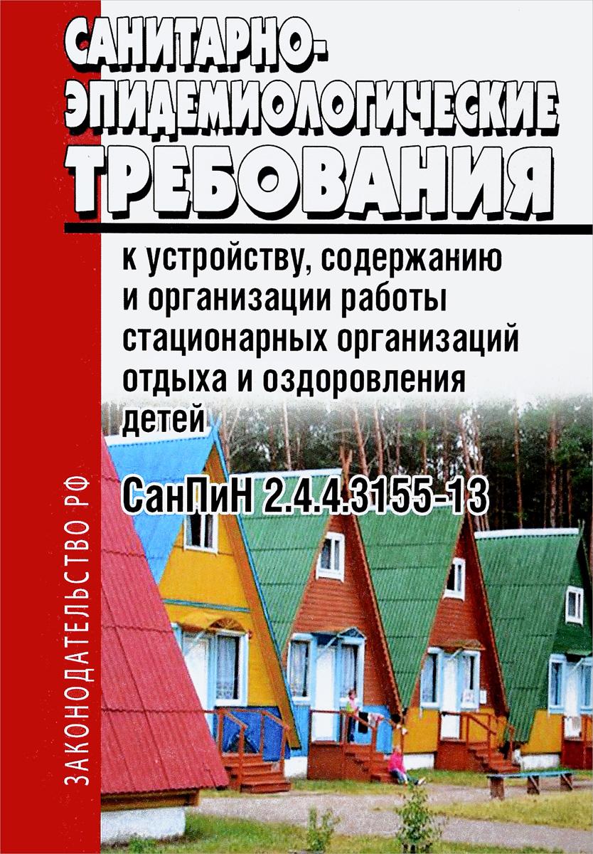 Санитарно-эпидемиологические требования к устройству, содержанию и организации работы стационарных организаций отдыха и оздоровления детей иштван эркень народ лагерей