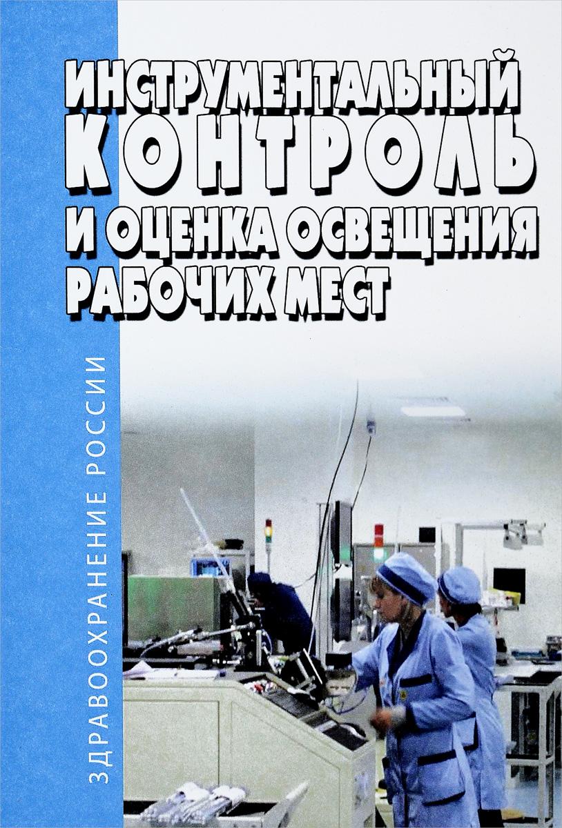 Инструментальный контроль и оценка освещения рабочих мест. Методические указания. МУК 4.3.2812-10