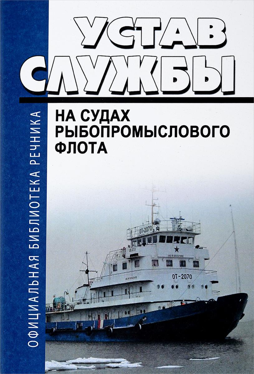 Устав службы на судах рыбопромыслового флота Российской Федерации