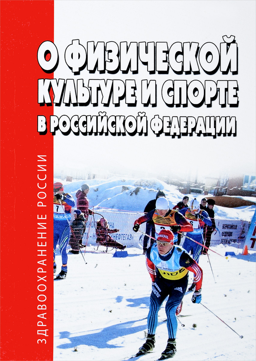 О физической культуре и спорте в Российской Федерации правовые основы профессиональной