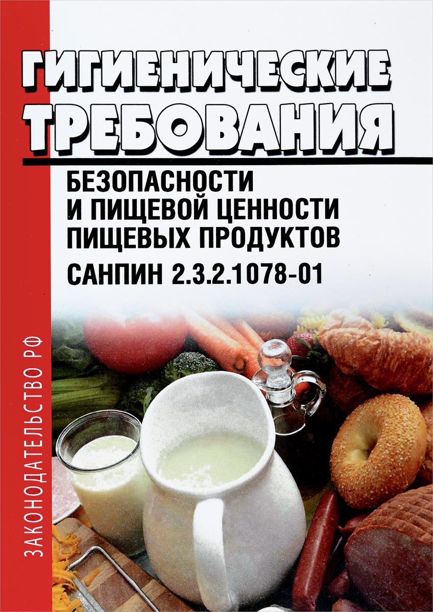 Продовольственное сырье и пищевые продукты. Гигиенические требования безопасности и пищевой ценности