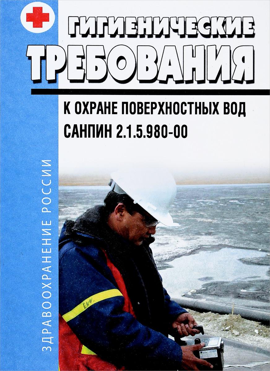 Гигиенические требования к охране поверхностных вод. СанПиН 2.1.5.980-00