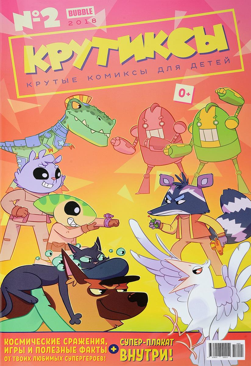 Крутиксы №2, 2018, Комиксы для детей  - купить со скидкой