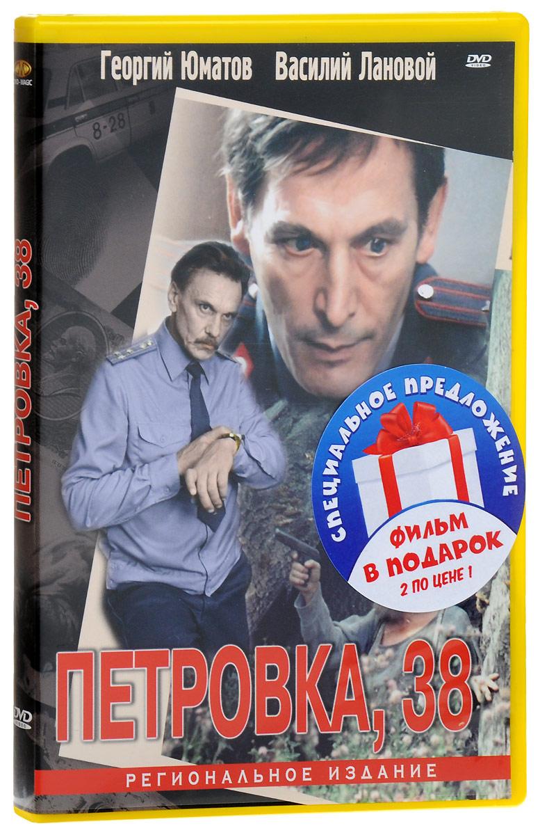 Кинодетектив: Петровка, 38 / Огарёва, 6 (2 DVD) семенов ю с петровка 38 огарева 6 репортер